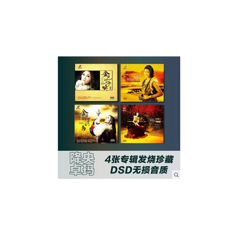 降央卓玛cd正版发烧碟HiFi草原民歌曲音乐专辑 汽车载cd光盘碟片 汽车载cd光盘碟片