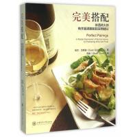 完美搭配:侍酒师有关餐酒搭配的实用建议 葡萄酒与菜品搭配 红酒美食搭配指南 储藏、侍酒温度及酒具知识 红酒料理 葡萄酒书