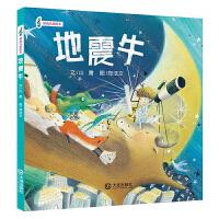 3-6岁语言启蒙绘本:地震牛