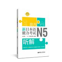 非凡.新日本语能力考试.N5听解(赠音频)
