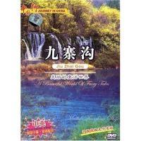 中国行系列 九寨沟:美丽的童话世界 1DVD