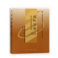 【正版】自考教材 自考 00536 古代汉语 王宁 北京大学出版社 2009年版
