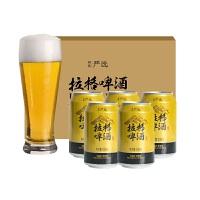 【网易严选秋尚新 超值专区】拉格啤酒 330毫升*24罐/箱