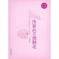 [二手旧书9成新]紫丁香唯美书系 淡紫色的泡桐花,李修玲,9787546805474,敦煌文艺出版社