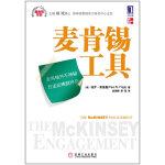 麦肯锡工具(经管图书的常青树,外企员工入职必读图书,麦肯锡专家经典著作:介绍了麦肯锡如何开展和运作具体的项目,重点说明