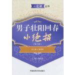 男子壮阳回春小绝招(第三版)(小绝招丛书)