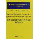 【按需印刷】-无约束最优化与非线性方程的数值方法