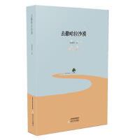 正版图书 去撒哈拉沙漠 高淑霞 9787537850506 北岳文艺出版社 正品 知礼图书专营店
