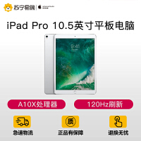 【苏宁易购】2017新款Apple/苹果 iPad Pro 10.5英寸64/256/512G 轻薄平板电脑 WiFi