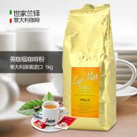 世家兰铎Segafredo意大利原装进口美咖福咖啡粉香醇1000g
