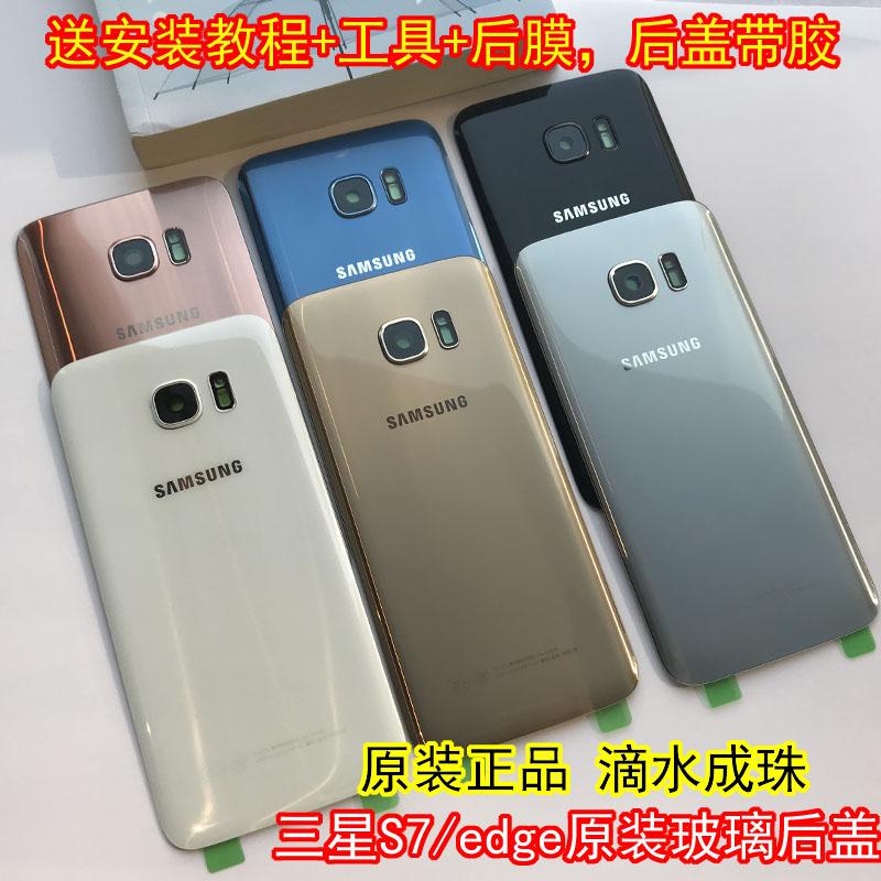 适用于三星S7e玻璃后盖电池盖G9350G9300手机后壳后屏曲屏