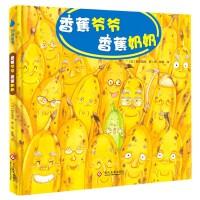 香蕉爷爷香蕉奶奶(精)