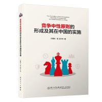 竞争中性原则的形成及其在中国的实施[国内研究竞争中性原则的扛鼎之作]