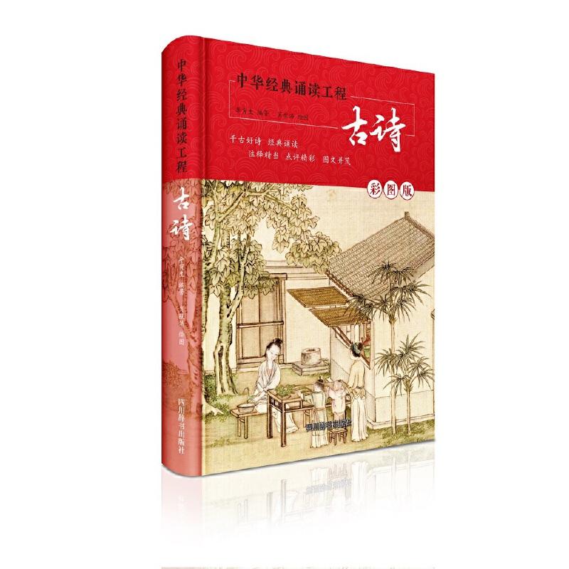 中华经典诵读工程-古诗(彩图版)