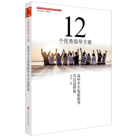 12个优秀指导方案 高中学生发展指导可以这样做 高中教育研究理论书籍