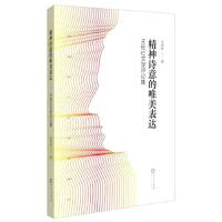 【二手书8成新】精神诗意的表达:王佐红文学评论集 王佐红 阳光出版社