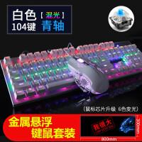 机械键盘鼠标套装金属面板炫酷灯效台式电脑有线游戏键鼠吃鸡cf