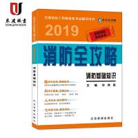 2019注册消防工程师资格考试辅导用书:消防全攻略-消防基础知识