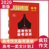 2020疯狂作文高考作文备考清单天星教育高中作文素材满分作文素材一类文计划1素材佳作专题鲜素材高一二