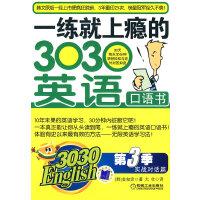 一练就上瘾的3030英语口语书第三季 实战对话篇(附光盘)