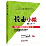 税惠小微:税收优惠政策与实务指引