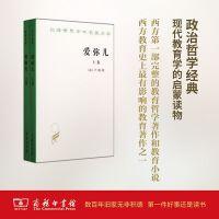 爱弥儿:论教育(全二卷)(汉译名著本) 【法】卢梭 商务印书馆