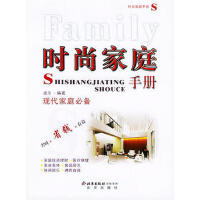 【二手书8成新】时尚家庭手册现代家庭 梁萍 北京出版社