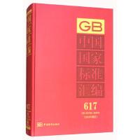 【二手书8成新】中国国家标准汇编 中国标准出版社 中国标准出版社