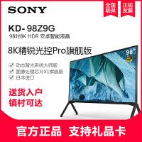 索尼(SONY)KD-98Z9G 98英寸 8K大屏 【日本原装进口】HDR超高清智能电视机(黑色)