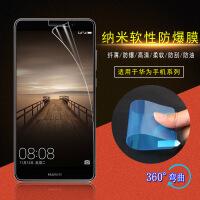 软性纳米膜华为荣耀V9 6X Note8 V8 7i 4C 5X畅玩8A手机贴膜