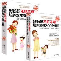 好妈妈不娇不惯培养女孩300个细节 好妈妈胜过好老师 家庭育儿百科书大全 教育心理学幼儿童家庭培养书