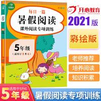 暑假阅读5升6 五年级课外阅读理解专项训练人教版2021版