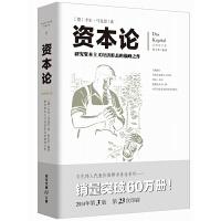 资本论(全新修订版)