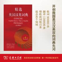 精选英汉汉英词典(大字本).第4版 商务印书馆