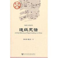 【二手书8成新】造纸史话 张大伟,曹江红 社会科学文献出版社