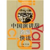 【二手书8成新】中国演讲辞名篇快读(再版 李天道 四川文艺出版社