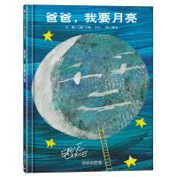 上海上谊:爸爸,我要月亮[3-6岁]