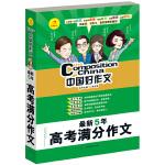 开心作文 中国好作文 最新5年高考满分作文