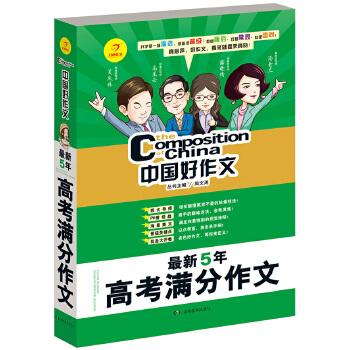 开心作文 中国好作文 最新5年高考满分作文升学是一场海选,你必须晋级!拒绝庸俗,打破常规,杜绝雷同!