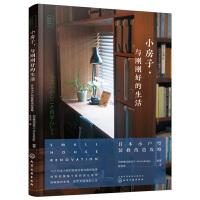 正版 小房子与刚刚好的生活 日本小户型装修改造攻略 日式小家设计打造风格小宅 空间收纳定制家居设计建筑家居家庭装修设计书