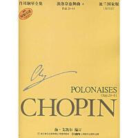 正版图书 肖邦钢琴全集6:波洛奈兹舞曲A(波兰国家版) (波)杨・艾凯尔(Ekier,J.) 9787806678329 上海音乐出版社