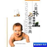 【旧书二手书9成新】儿童补铁锌钙营养宝典 刘海玲主编