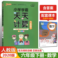 pass绿卡图书 2020小学学霸天天计算-六年级下册(人教版)