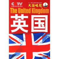 【正版二手书9成新左右】英国-- 中央电视台大国崛起>节目组 中国民主法制出版社