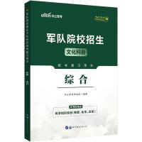 中公教育2021军队院校招生文化科目统考复习用书:综合