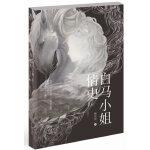 """白马小姐情史(跨越64年,终为一个承诺。""""文学之新""""七强林苡安,讲述跨越世界末日的半生缘)"""
