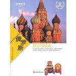 文化震撼之旅-俄罗斯