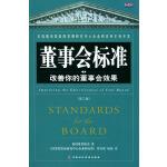 董事会标准(改善你的董事会效果第3版)