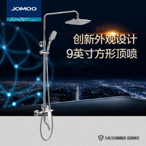 【每满100减50元】九牧(JOMOO)花洒 空气能增压淋浴花洒套装304不锈钢方形花洒淋浴喷头套装36335