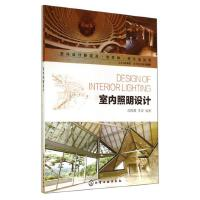 室内照明设计/室内设计新视点新思维新方法丛书